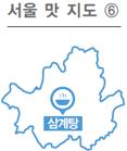 삼계탕 위치를 표현한 지도 그림